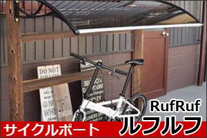 自転車置き場の屋根