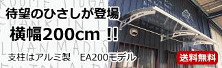 ea200-header.jpg