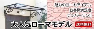 roma-header.jpg