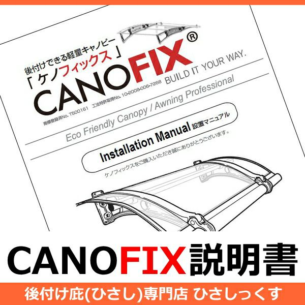 CANOFIXケノフィックスイラスト付き説明書